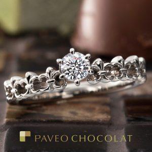 PAVEO CHOCOLAT – フォンティーヌ エンゲージリング