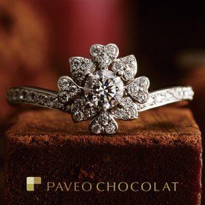 PAVEO CHOCOLAT – フルラージュ エンゲージリング