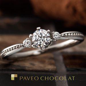 PAVEO CHOCOLAT – ブランシェ エンゲージリング