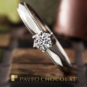 PAVEO CHOCOLAT – マタン エンゲージリング