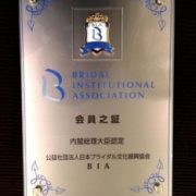 JKプラネットが内閣総理大臣認定 公益社団法人日本ブライダル文化振興協会(BIA)の会員に認定されました!【JK planet】