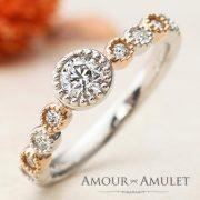 コンビネーションデザインのAMOUR AMULET(アムールアミュレット)人気エンゲージリング【結婚指輪・婚約指輪のJKPlanet】
