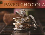 ☆GWブライダルフェア開催中☆アンティーク調 結婚指輪ブランド《PAVEO CHOCOLAT》のご紹介!