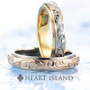 Heart Island – スクロール マリッジリング
