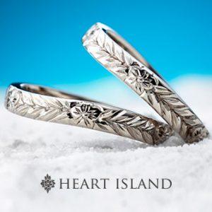 Heart Island – イリマ レイ マリッジリング