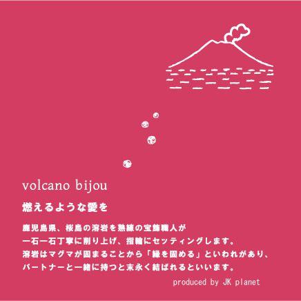 volcano bijou (ボルケーノビジュー)~桜島溶岩原石を二人の結婚指輪に~