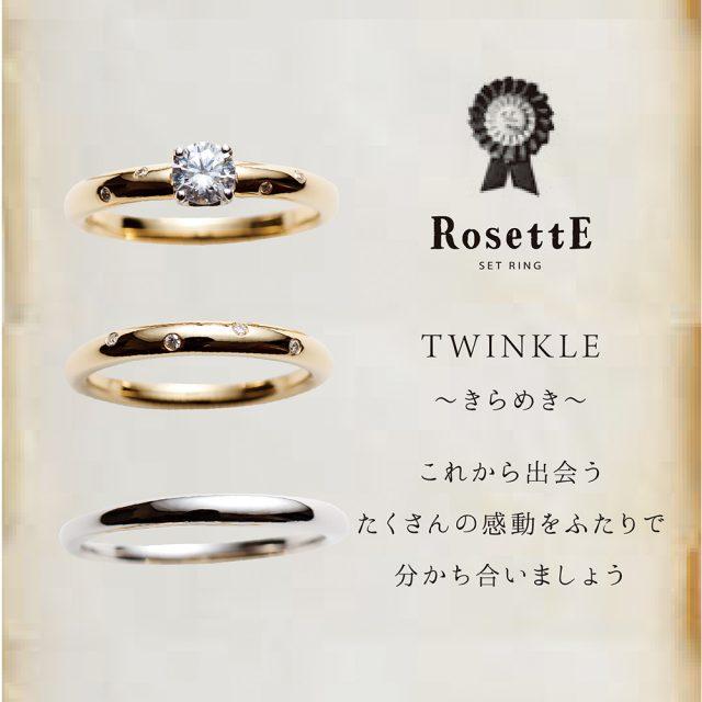 RosettE – TWINKLE / きらめき エンゲージリング