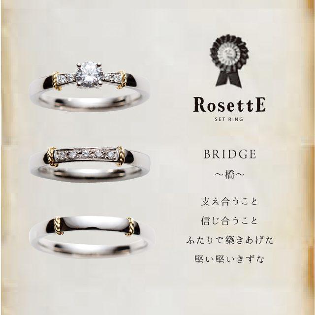 BRIDGE〜橋〜 エンゲージリング