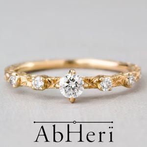 AbHeri – アベリ エンゲージリング【きらめきの模様】