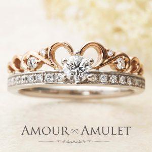 AMOUR AMULET – アザレア エンゲージリング