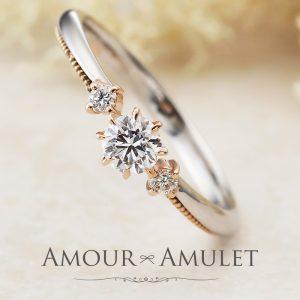 AMOUR AMULET – アターシュ エンゲージリング