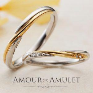 AMOUR AMULET – アンフィニテ マリッジリング