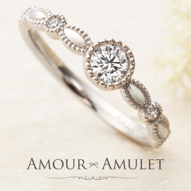 婚約指輪 AMOUR AMULET - BONNE QUALITE [ボンヌ カリテ]