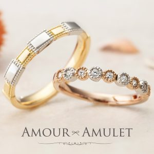 AMOUR AMULET – モンビジュー マリッジリング