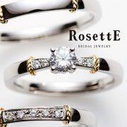 クラシカルな雰囲気で人気のRosettE ~ロゼット~【婚約指輪・結婚指輪のJKプラネット】