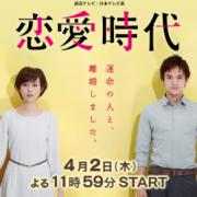 【ドラマロケ】日本テレビ系『恋愛時代』主演の満島真之介さんが、プロポーズ用の婚約指輪を購入したジュエリーショップのロケ地は、JK Planet銀座本店でした♪2015年6月4日放送。