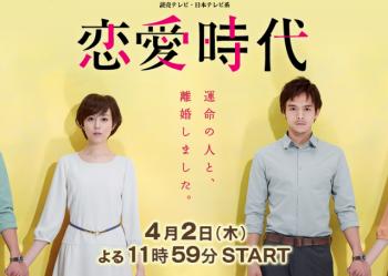 日本テレビ系ドラマ 恋愛時代