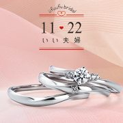 低価格で安心のプラチナリング【11♥22-いい夫婦-】婚約指輪(エンゲージリング)・結婚指輪(マリッジリング)のご紹介!