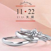 デザインも人気で低価格のリング、11♥22-いい夫婦-ブライダル