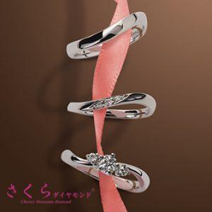 さくらダイヤモンド セットリング SD0612P/SD0578PM/SD0578PE