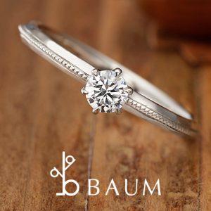 BAUM – クレープミルテ エンゲージリング