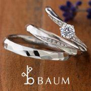 人とは被らないデザインが特徴のBAUM/バウム【婚約指輪・結婚指輪のJKプラネット福岡天神・宮崎・鹿児島】