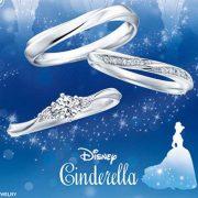 世界中で愛されるプリンセスをモチーフにした婚約指輪(エンゲージリング)のご紹介♪
