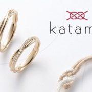 """一生ものにふさわしい鍛造製法のマリッジリング""""katamu""""をご紹介【結婚指輪のJKPlanet】"""