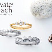おふたりで選ぶおふたりだけの結婚指輪♡ハワイアンジュエリーブランド『private beach(プライベートビーチ)』【JKプラネット表参道・福岡天神・熊本上通店・宮崎】