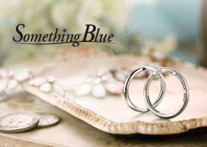 サムシングブルー - Something Blue【シチズン】