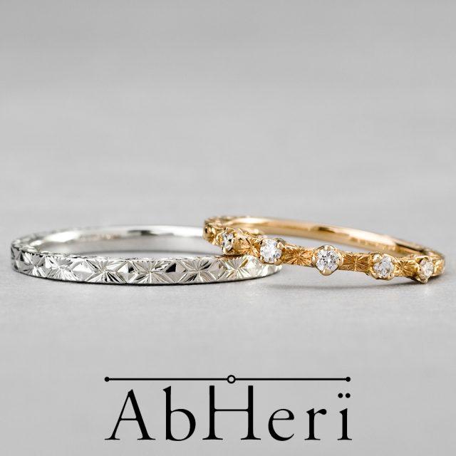 AbHeri – アベリ マリッジリング【きらめきの模様】