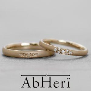 AbHeri – アベリ マリッジリング/シャンパンゴールド【シルシ】