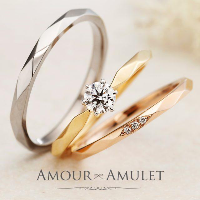 AMOUR AMULET – ミルメルシー マリッジリング