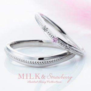 MILK & Strawberry – ラ・トリニーテ マリッジリング