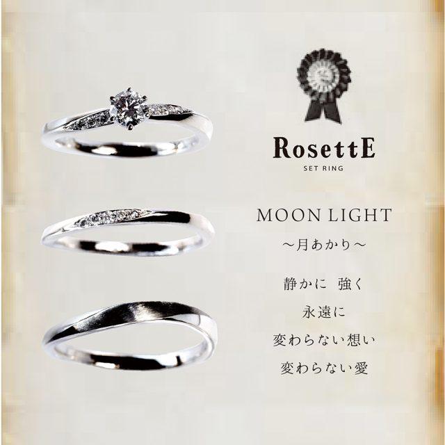 MOON LIGHT〜月あかり〜 マリッジリング