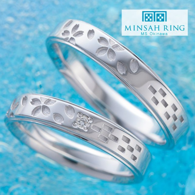 結婚指輪 - MINSAHRING(ミンサーリング) 【OKA020/OKA020D】yuu(優しくいつもそばに)~桜~