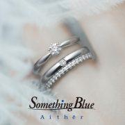高品質な輝きと滑らかな着け心地『Something Blue Aither/アイテール』ご紹介【婚約指輪・結婚指輪のJKPlanet】