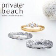 新しいハワイアンジュエリーをご提案☆Private Beachの結婚指輪【JKプラネット東京表参道店・九州全店】