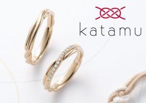 カタム - katamu【鍛造製法】