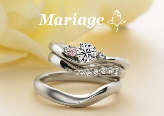 マリアージュ - Mariage