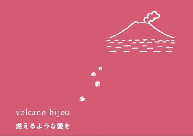 ボルケーノ ビジュー(volcano bijou)