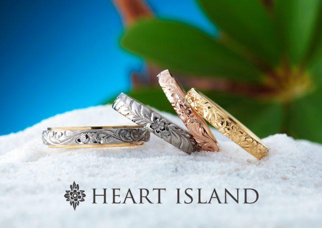 ハートアイランド(Heart Island)