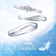 10月1日より【ディズニーシンデレラ2017】婚約指輪&結婚指輪 数量限定モデル販売開始!!【JKプラネット銀座・表参道】