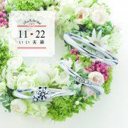 いい夫婦になるおふたりへ♡低価格ながらも上質なブライダルジュエリー【11♡22-いい夫婦-ブライダル】のご紹介♪【結婚指輪・婚約指輪のJKプラネット】