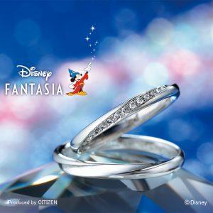 ステラシャワー マリッジリング【Disney FANTASIA】