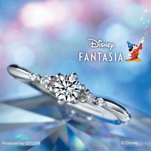 ステラブリッジ エンゲージリング【Disney FANTASIA】