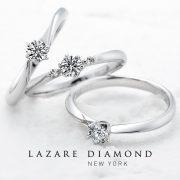 世界で最も美しいダイヤモンド®ラザール ダイヤモンド【JKPlanet 鹿児島天文館店/婚約指輪&結婚指輪のセレクトショップ】