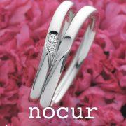 高品質でありながら、リーズナブルなマリッジリング「nocur/ノクル」をご紹介【婚約指輪・結婚指輪のJK Planet】