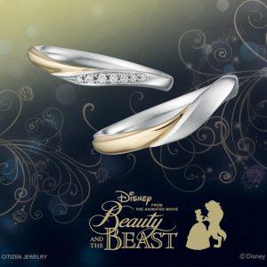 ディズニー「美女と野獣」 プレジャー・イン・ラブ 結婚指輪(期間数量限定モデル)