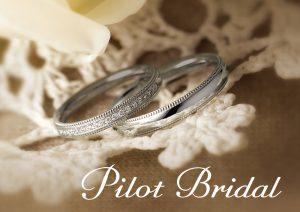 パイロット ブライダル – Pilot Bridal
